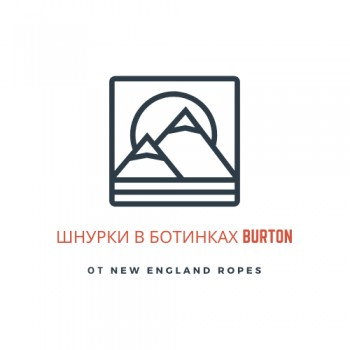 Шнурки в ботинках Burton от легендарной New England Ropes