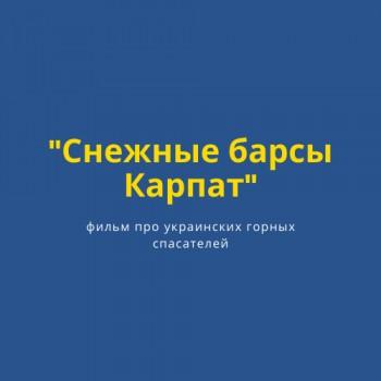 """Фильм про горных спасателей и спасенных туристов """"Снежные барсы Карпат"""""""