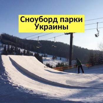Сноуборд парки в Украине