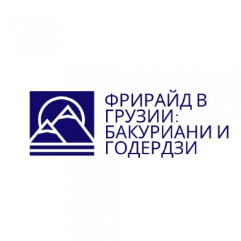 Фрирайд в Грузии: Бакуриани и Годердзи