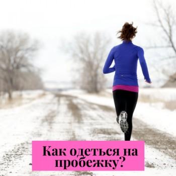 Как одеваться на пробежку весной, осенью и зимой
