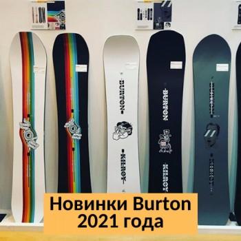 Burton 2021 новинки: сноуборды, крепления и ботинки