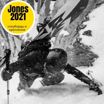 Jones 2021: сноуборды и крепления нового сезона