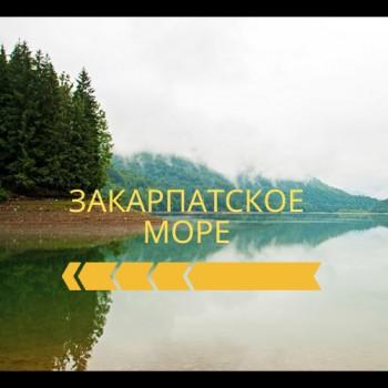 Закарпатское море или Ольшанское водохранилище