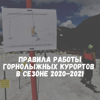Правила работы горнолыжных курортов в 2020-2021