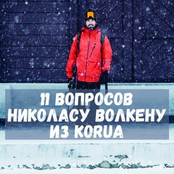Николас Волкен соучередитель Korua Shapes