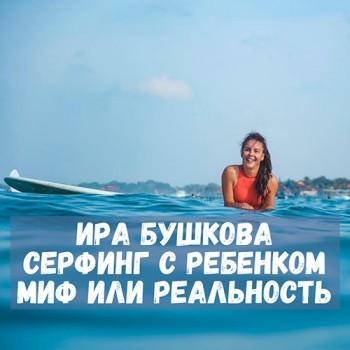 Серф мама Ира Бушкова