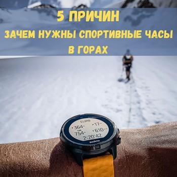 5 причин зачем часы сноубордисту